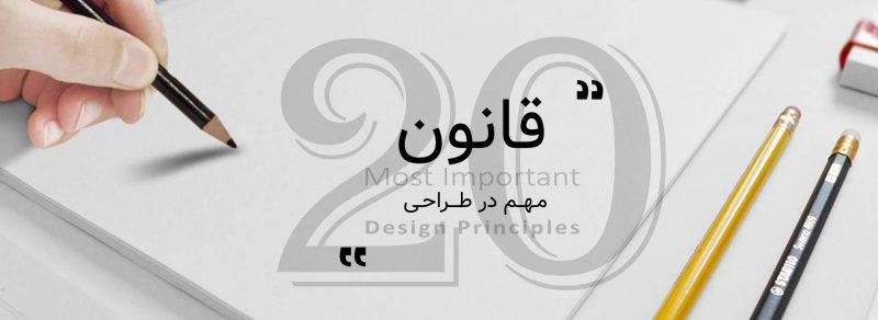 20 design rules