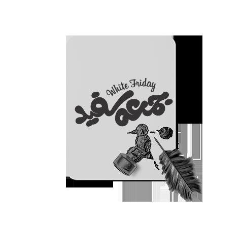 طراحی لوگوی کمپین جمعه سفید ابزارمارت